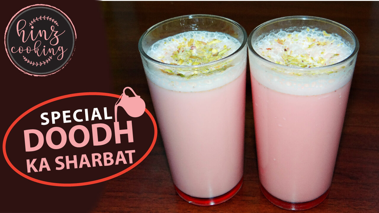 Milk sharbat recipe in hindi - Doodh ka sharbat bananay ka tariqa, how to make milk sharbat